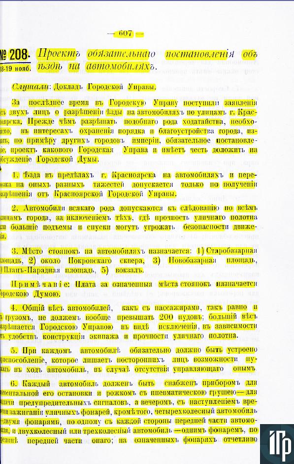 Проект постановления об обязательной езде не автомобилях в Красноярске