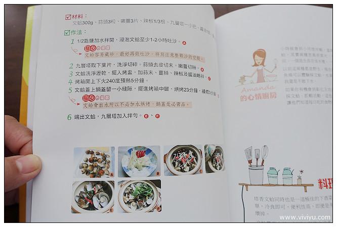 30分鐘,輕鬆做無油煙烤箱料理,amanda料理書,晨星出版社,烤箱,食譜,食譜書 @VIVIYU小世界