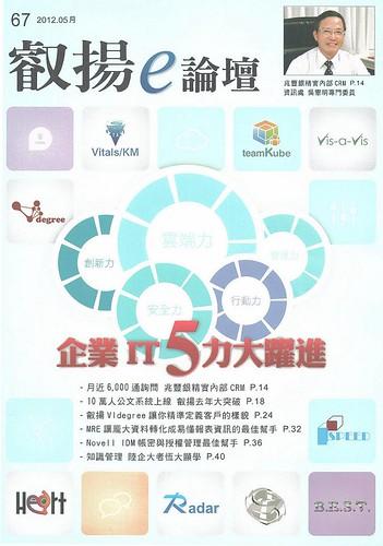 悅夢床墊里程碑2012-3
