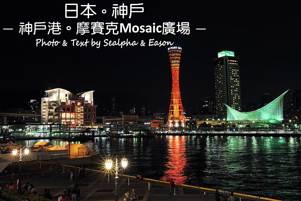 【日本。神戶】神戶港。摩賽克Mosaic廣場-京阪神之旅 15話 @ 暇客時光 :: 痞客邦
