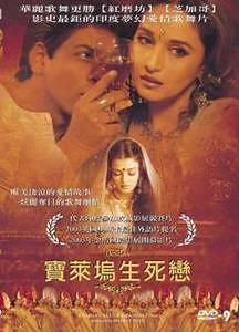 寶萊塢生死戀-1