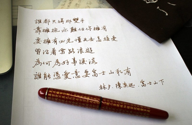 3776心經鋼筆