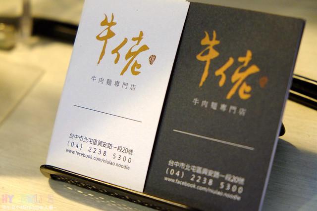 牛佬牛肉麵 (7)