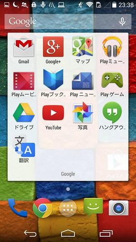 Screenshot_2014-11-20-23-38-46