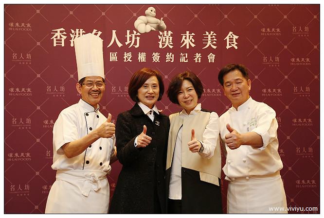 [高雄.美食]香港米其林二星「名人坊」6月下旬進駐高雄漢來大飯店 @VIVIYU小世界