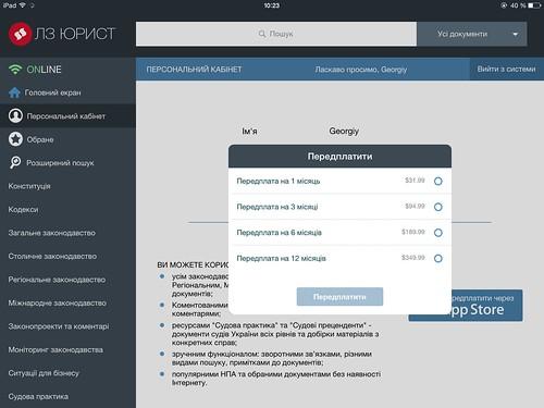 Лига Закон: Законодательство Украины на iPad