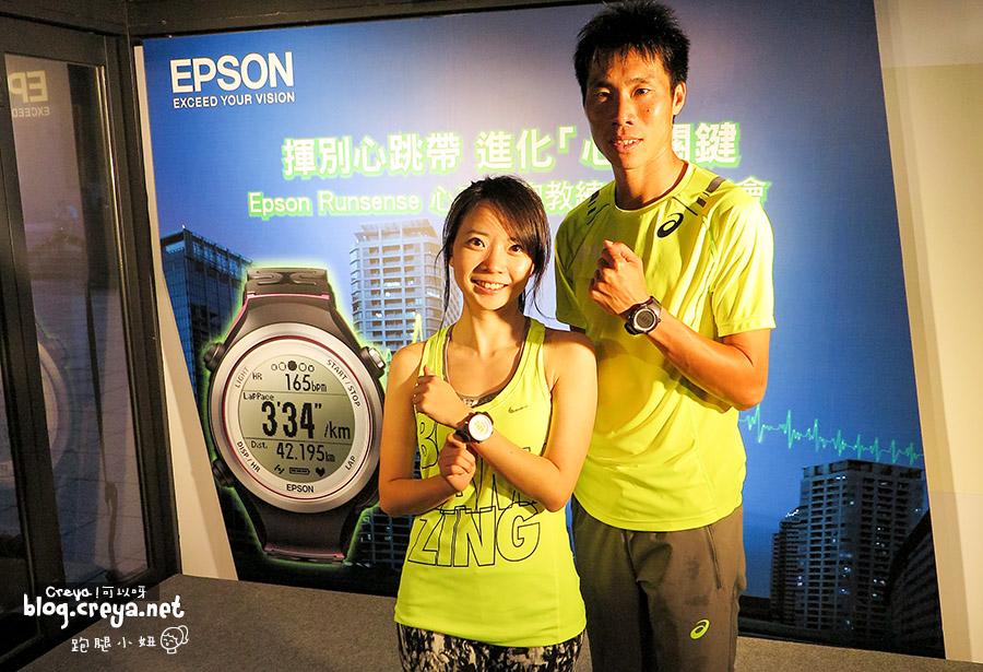 2015.04.27| 跑腿小妞| 怎麼用心率訓練大解密 - EPSON RUNSENSE SF-810心率跑步訓練錶體驗會 01.jpg