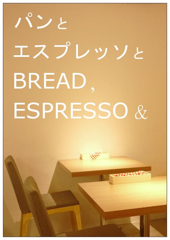Bread, Espresso & 15