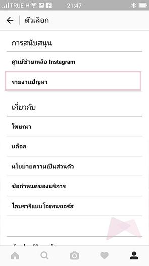 Report Instagram problem