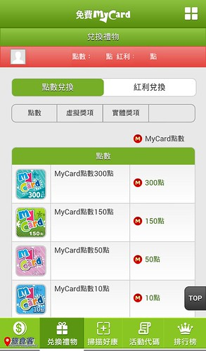小資專區│免費 MyCard 填邀請碼「MDQ8Z6」集點換LINE付費貼圖/主題 @ 旅食客 :: 痞客邦