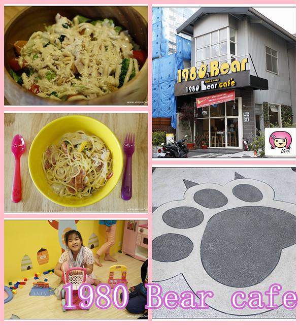 1980bear,咖啡,林口長庚,桃園,美食,親子餐廳,遊戲區 @VIVIYU小世界