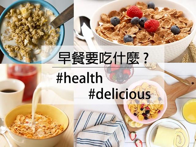 【聊/生活】早餐吃什麼2 波蘭Sante水果麥片 高纖低卡健康早餐 @ La si Do的吃貨倫森 :: 美食/旅行/生活/穿搭/其他 ...