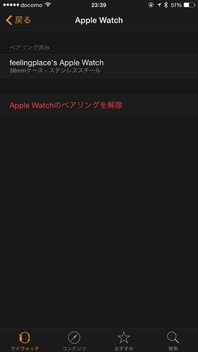 Apple Watch App はつながったまま