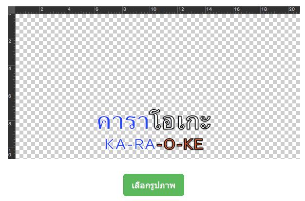 make karaoke