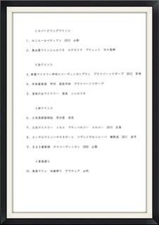 万惣食事会&ワイン会-35.jpg