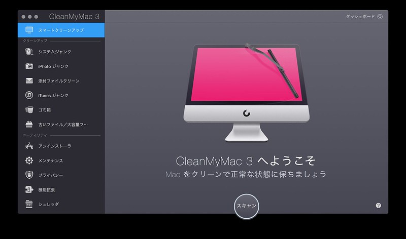 CleanMyMac