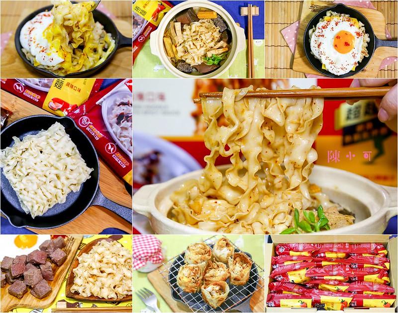 【Costco好市多限定】五木麻辣寬捲麵。去好市多必買!食記有創意料理 – 陳小可的吃喝玩樂