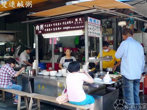 雙連街鹹粥