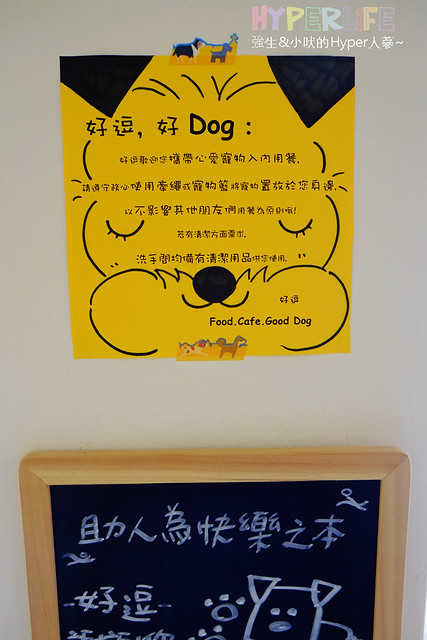 好逗 Food.Cafe.Good Dog (17)
