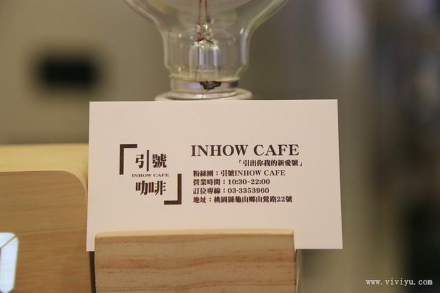 [桃園.美食]引號咖啡.InHowCafe~龜山工業區.早午餐.義式料理簡餐 @VIVIYU小世界