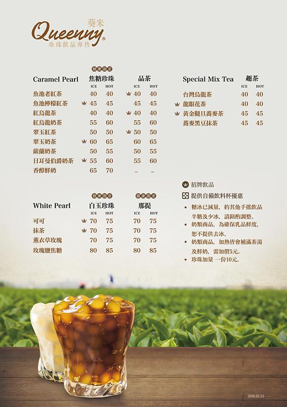中南區菜單-s