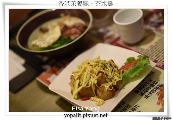 [美食] 南京復興。臺北茶餐廳茶水攤 最好吃的豬扒包港式飲茶港點下午茶 @ ¾ のELSA。菲常好攝 :: 痞客邦