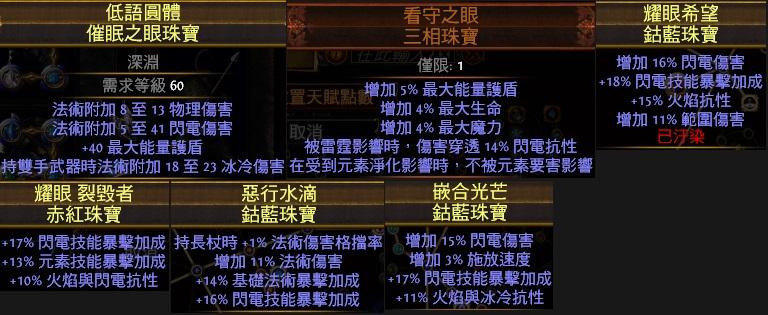 【POE】反叛標準(BSC)-97等秘術電烙鋒雷 - iammissu的創作 - 巴哈姆特