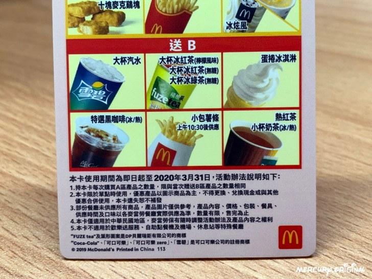 47314716932 fe433e6e8c b - 2019麥當勞甜心卡全新販售!薯條、特選黑咖啡全年買一送一