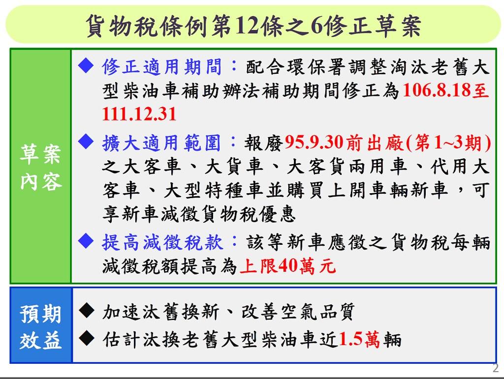 大型柴油車舊換新再加碼 學者提醒:長期補貼有後遺癥   臺灣環境資訊協會-環境資訊中心