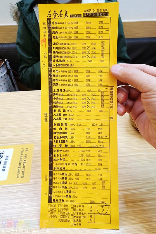 46310661975 1ffc57bc6d c - 石全石美石鍋專賣店│還沒到營業時間就大排隊等開門,份量大又平價的韓式料理好選擇!