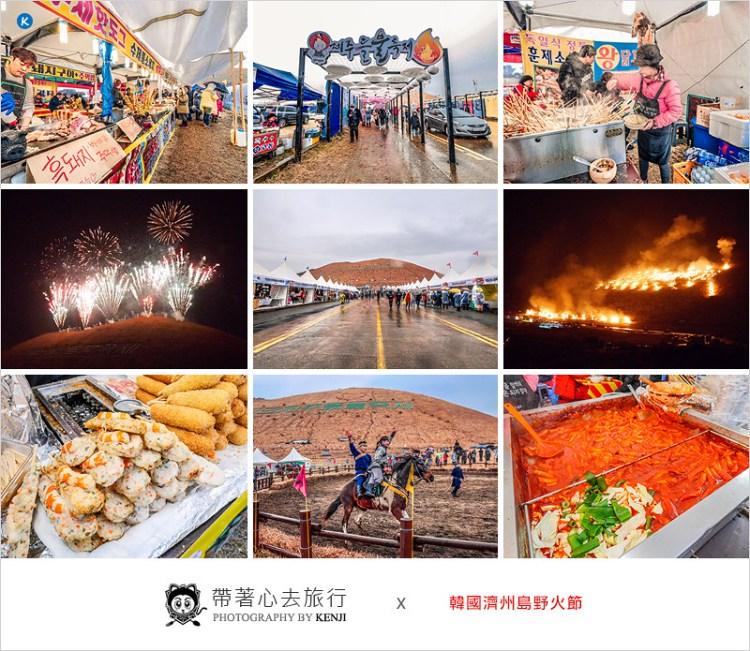 韓國濟州島慶典 | 濟州野火節-放火燒山韓國超特別的慶典之一,煙火秀、馬術表演,上百攤販美食吃到不要不要的。