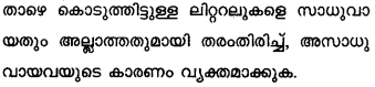 Plus One Computer Application Model Question Papers Paper 3 11