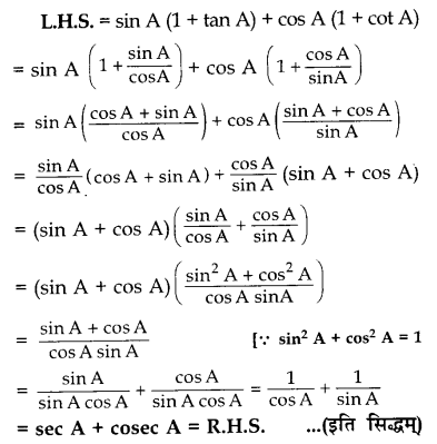 CBSE Sample Papers for Class 10 Maths in Hindi Medium Paper 1 S25.1