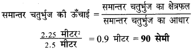 UP Board Solutions for Class 7 Maths Chapter 12 क्षेत्रमिति ( मेंसुरेशन) 19
