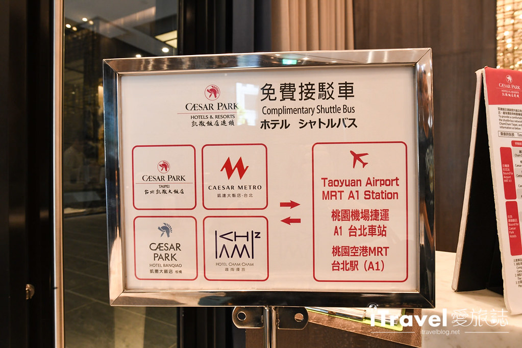 板橋凱撒大飯店 Caesar Park Hotel Banqiao (3)
