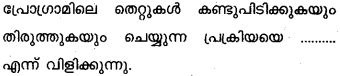 Plus One Computer Application Model Question Papers Paper 3 3