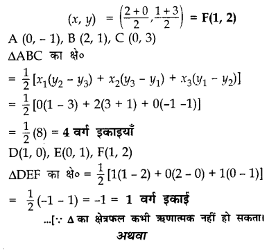 CBSE Sample Papers for Class 10 Maths in Hindi Medium Paper 4 S19.1