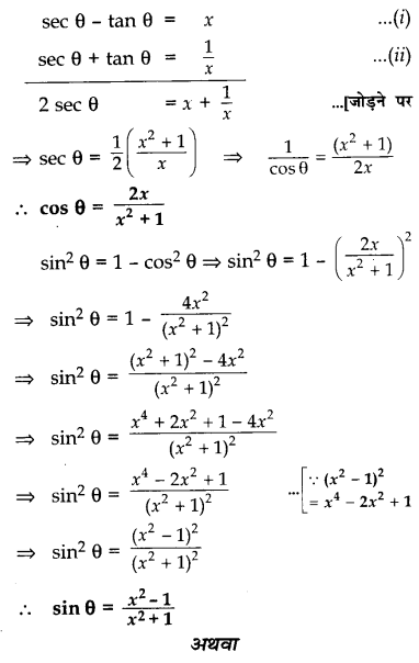 CBSE Sample Papers for Class 10 Maths in Hindi Medium Paper 1 S25