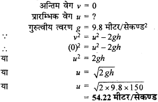 RBSE Solutions for Class 9 Science Chapter 10 Gravity 28