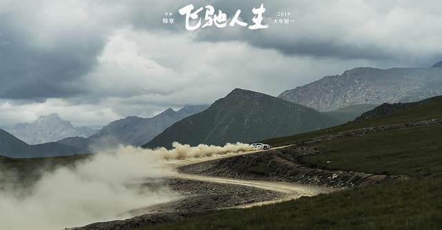 Pegasus Xinjiang