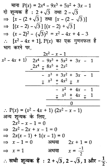 CBSE Sample Papers for Class 10 Maths in Hindi Medium Paper 3 S14