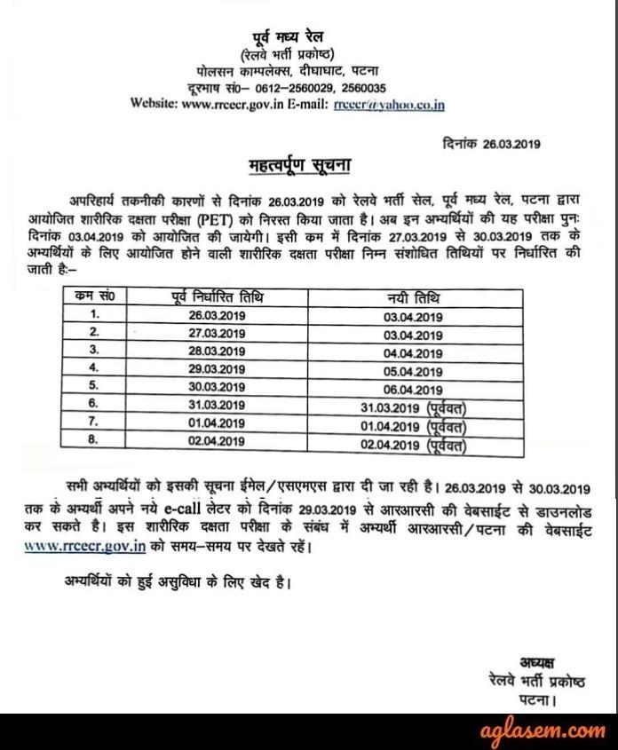 RRC ECR exam dates notice