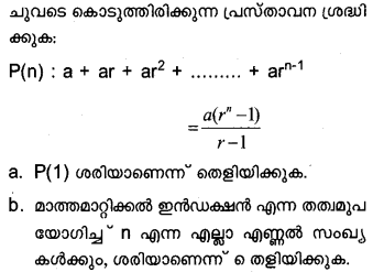 Plus One Maths Model Question Papers Paper 2Q8.1