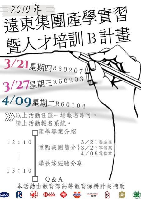 附件五:2019遠東B計畫說明會海報
