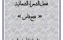 """""""فتح فاس"""" لفحل الشعراء الشعانبة الشيخ قدور بن لخضر"""