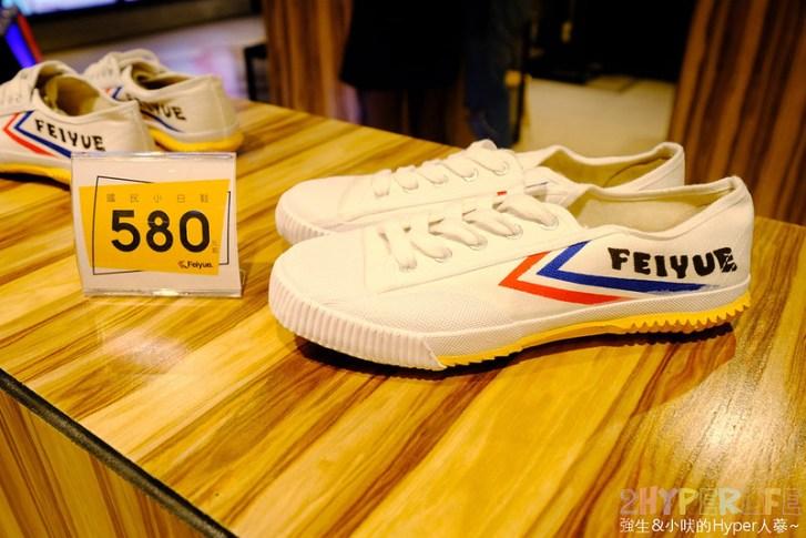 31915565257 eda254970a c - 熱血採訪│從法國紅回亞洲時尚圈的Feiyue小白鞋來台中啦!快閃櫃只到2/28!