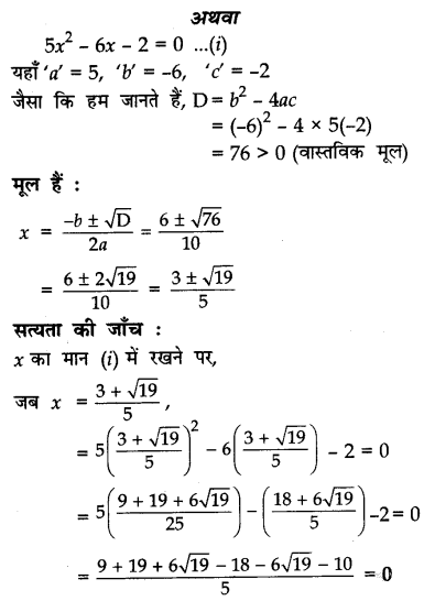 CBSE Sample Papers for Class 10 Maths in Hindi Medium Paper 4 S23.1