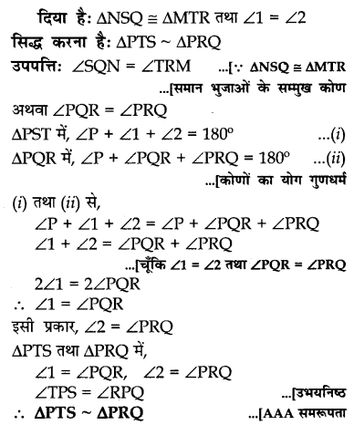 CBSE Sample Papers for Class 10 Maths in Hindi Medium Paper 4 S17