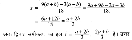 RBSE Solutions for Class 10 Maths Chapter 3 बहुपद Additional Questions 16