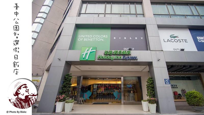臺中公園智選假日飯店 HolidayInn Express Taichung Park|走訪臺中車站舊城美味入住智選假日 - 布雷克的出走旅行視界